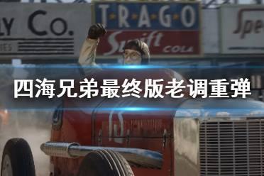 《四海兄弟最终版》老调重弹挑战怎么做 老调重弹挑战完成技巧