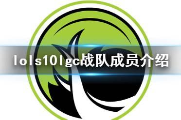 《英雄联盟》s10lgc战队有谁 s10lgc战队成员介绍