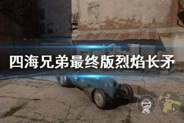 《四海兄弟最终版》烈焰长矛获取方法介绍 烈焰长矛怎么解锁