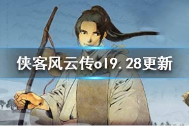 《侠客风云传OL》9月28日更新公告 9月28日更新内容一览
