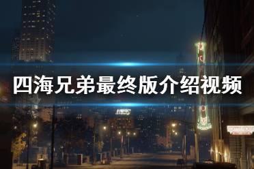 《四海兄弟最终版》介绍视频怎么跳过 介绍视频跳过方法