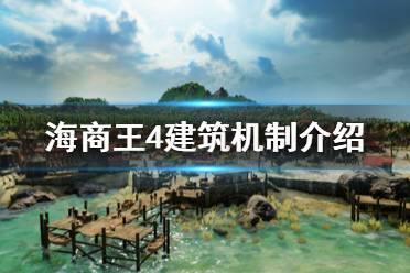 《海商王4》建筑机制介绍 城镇怎么建设?