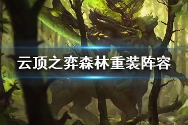 《云顶之弈》S4森林重装怎么玩?森林重装阵容分享