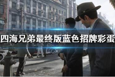《四海兄弟最终版》蓝色招牌彩蛋视频分享 蓝色招牌彩蛋在哪?