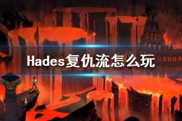 《哈迪斯杀出地狱》复仇流怎么玩?复仇流玩法心得