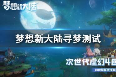 《梦想新大陆》寻梦测试什么时候开始 寻梦测试时间介绍