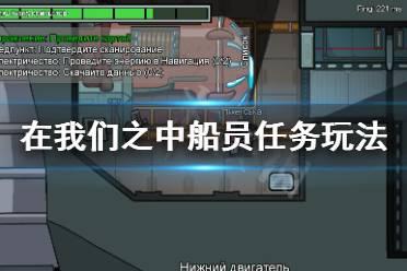 《在我们之中》船员任务怎么做 船员任务玩法