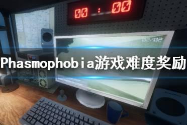 《Phasmophobia》游戏难度有哪些?游戏难度奖励一览