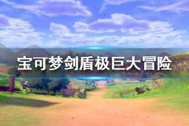 《宝可梦剑盾》极巨大冒险是什么?极巨大冒险玩法介绍