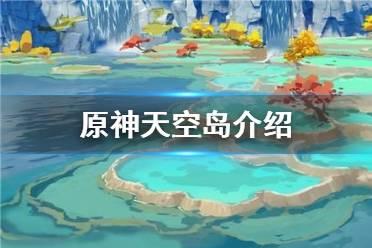 《原神》天空岛是什么 天空岛介绍