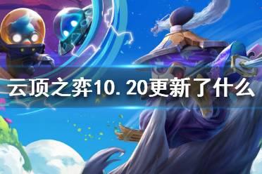 《云顶之弈》10.20更新了什么?10.20更新内容介绍