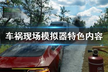 《车祸现场模拟器》游戏好玩吗?游戏特色内容简单介绍