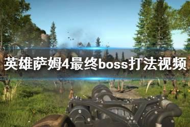 《英雄萨姆4》最后一关boss怎么打?最终boss打法视频