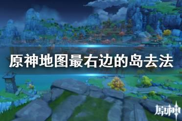 《原神》地图最右边的岛怎么去?地图最右边的岛去法
