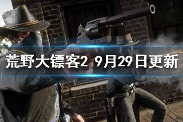 《荒野大镖客2》9月29日更新了什么?9月29日更新内容介绍