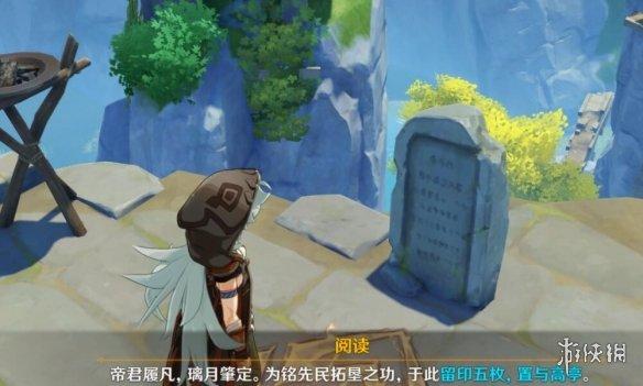 《原神》青墟浦无名的宝藏获得方法 青墟浦宝箱怎么获得?