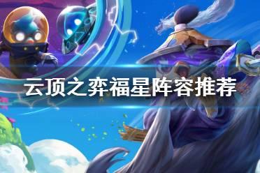 《云顶之弈》福星阵容推荐 福星刺客阵容怎么搭配?