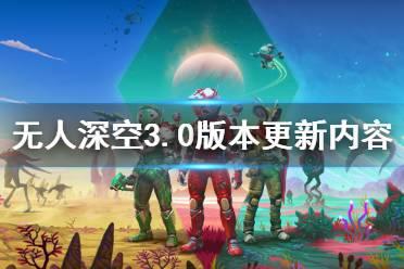《无人深空》3.0版本更新内容一览 3.0更新了什么内容?