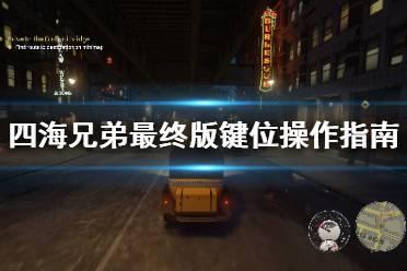 《四海兄弟最终版》键位操作指南 游戏怎么操作?