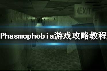 《Phasmophobia》攻略教程分享 恐鬼症攻略心得分享