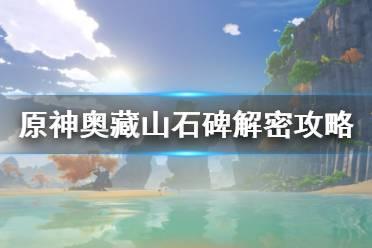 《原神》奥藏山石碑解密攻略 奥藏山石碑在哪?