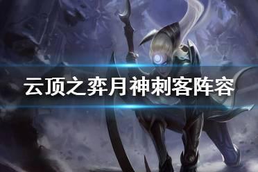 《云顶之弈》10.20月神刺怎么玩?月神刺客阵容攻略