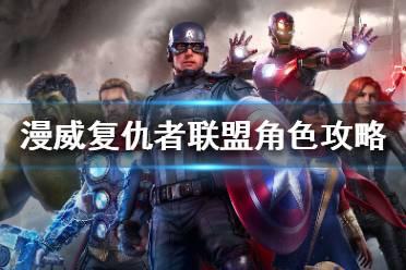 《漫威复仇者联盟》角色攻略大全 全英雄技能排行推荐