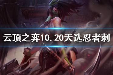 《云顶之弈》10.20天选忍者刺怎么玩 10.20天选忍者刺阵容推荐
