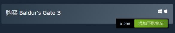 《博德之门3》多少钱 游戏steam价格一览