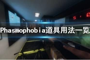 《Phasmophobia》道具怎么用 道具用法一览