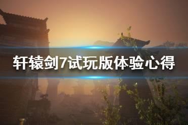 《轩辕剑7》好玩吗 试玩版体验心得分享