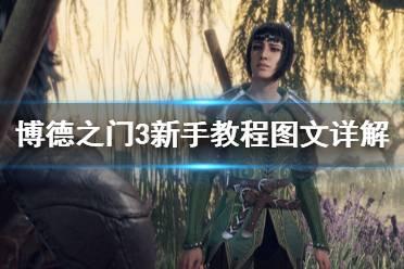 《博德之门3》新手教程图文详解 全职业种族特性介绍【完结】