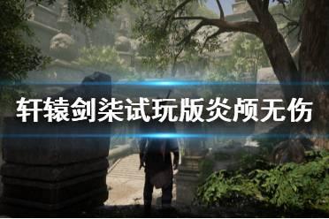《轩辕剑7》炎颅怎么打?试玩版炎颅无伤打法演示