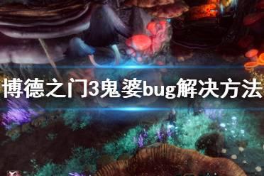 《博德之门3》鬼婆不见了怎么办?鬼婆bug解决方法