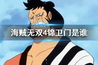 《海贼无双4》锦卫门是谁?dlc第三弹角色锦卫门介绍