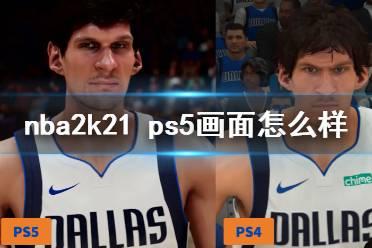 《NBA2K21》ps5画面怎么样?ps4与ps5对比视频