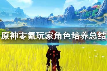 《原神》零氪玩家怎么培养角色 零氪玩家角色培养总结
