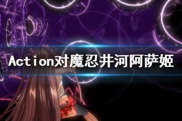 《Action对魔忍》井河阿萨姬厉害吗 井河阿萨姬技能一览
