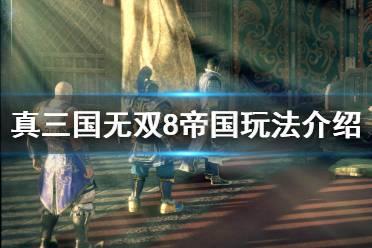 《真三国无双8帝国》玩法介绍视频 游戏怎么玩?