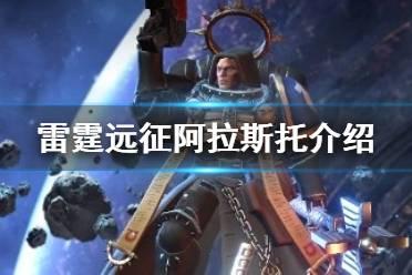 《雷霆远征》阿拉斯托英雄介绍 原铸牧师阿拉斯托技能一览