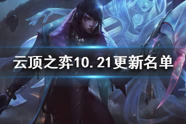 《云顶之弈》10.21有什么更新?10.21更新名单一览