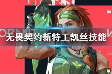 《无畏契约》新特工凯丝技能介绍 新特工凯丝厉害吗?