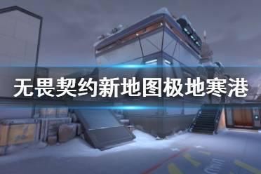 《无畏契约》新地图极地寒港介绍视频 极地寒港地图好玩吗?