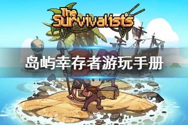《岛屿幸存者》怎么玩 游玩手册