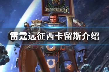 《雷霆远征》西卡留斯英雄介绍 马库拉格骑士西卡留斯技能一览