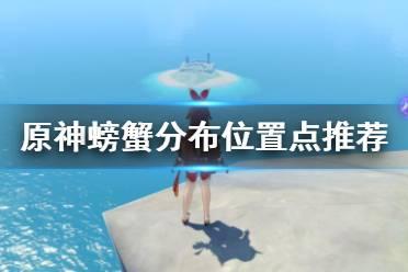 《原神》螃蟹怎么抓?螃蟹分布位置点推荐