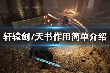 《轩辕剑7》天书有什么用?天书作用简单介绍