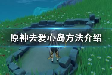 《原神》爱情岛在哪里?去爱心岛方法介绍