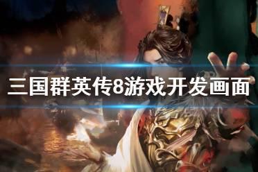 《三国群英传8》战斗画面怎么样 游戏开发画面一览