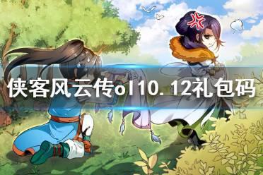 《侠客风云传OL》10月12日礼包码一览 10月12日最新礼包码